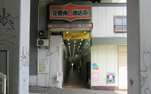 blog25花隈南4商店街.jpg