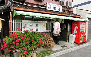 blog31篠田屋.jpg