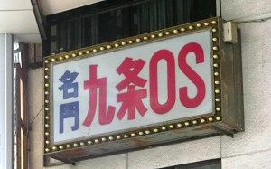 blog3九条OS.jpg