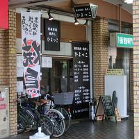 blog40ひよっこ.jpg