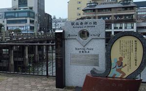 blog42駅伝発祥の地.jpg