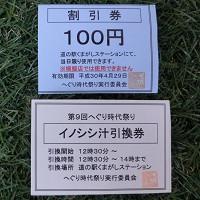 blog51平群.jpg