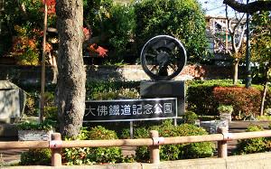 blog70大仏鉄道記念公園.jpg